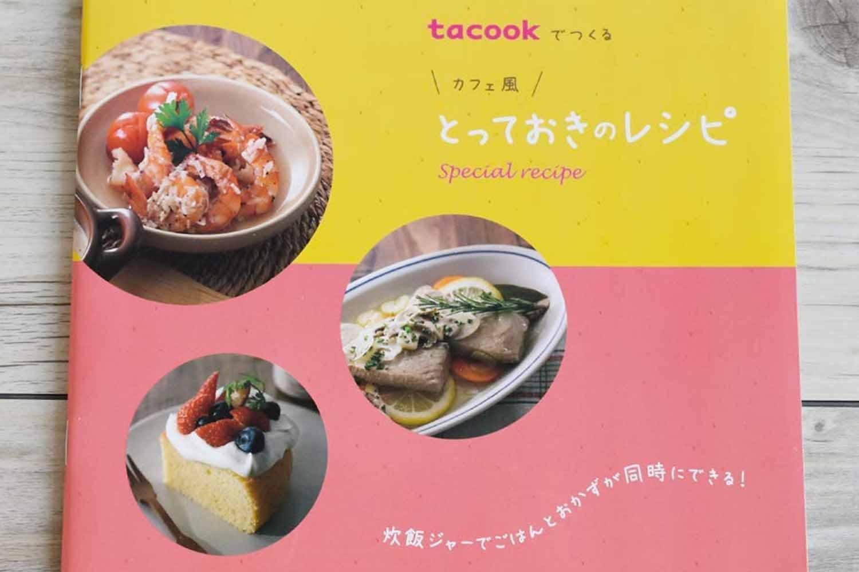 TIGER マイコン炊飯ジャー tacook JAJ-A552